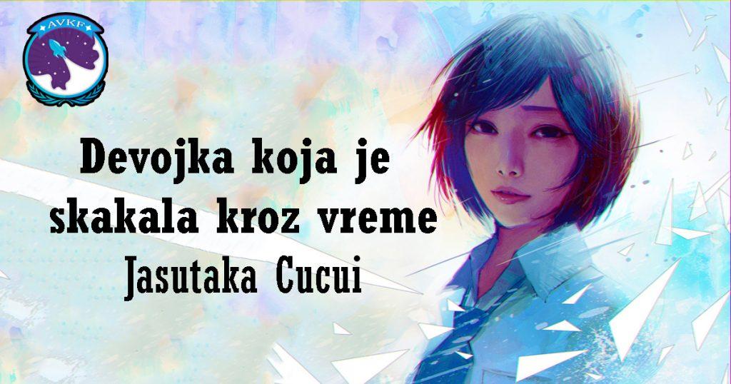Devojka koja je skakala kroz vreme – Jasutaka Cucui