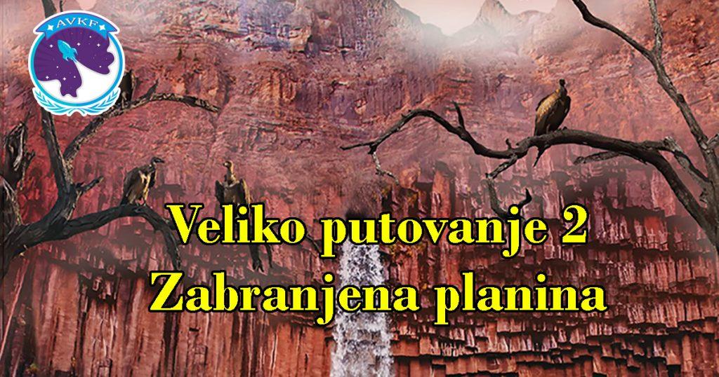 Veliko putovanje 2 – Zabranjena planina