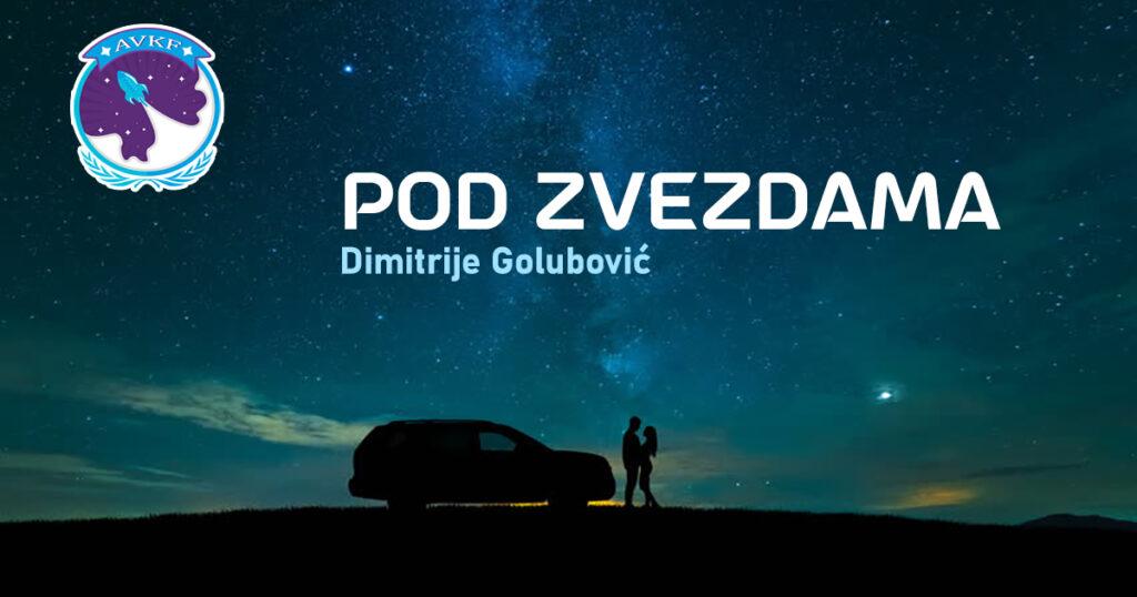 Pod zvezdama – Dimitrije Golubović
