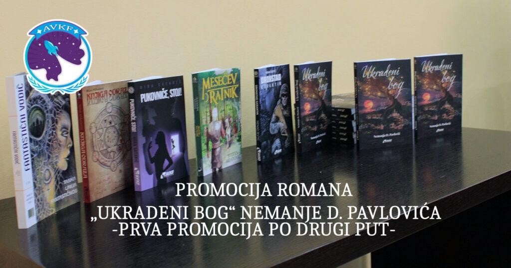 """PROMOCIJA ROMANA """"UKRADENI BOG"""" NEMANJE D. PAVLOVIĆA"""
